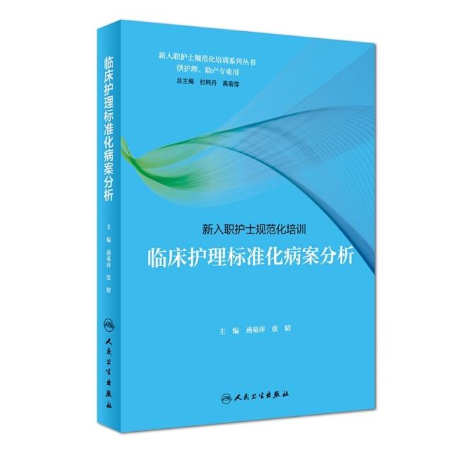 新入職護士規範化培訓——臨床護理標準化病案分析(培訓教材/包銷1000)