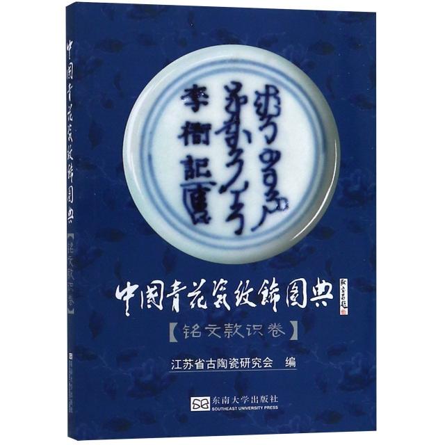 中國青花瓷紋飾圖典(銘文款識卷)