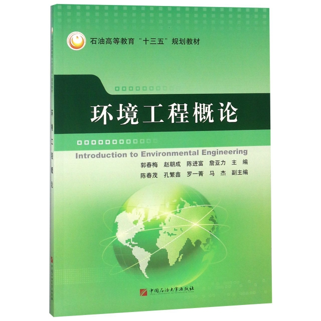 環境工程概論(石油高等教育十三五規劃教材)