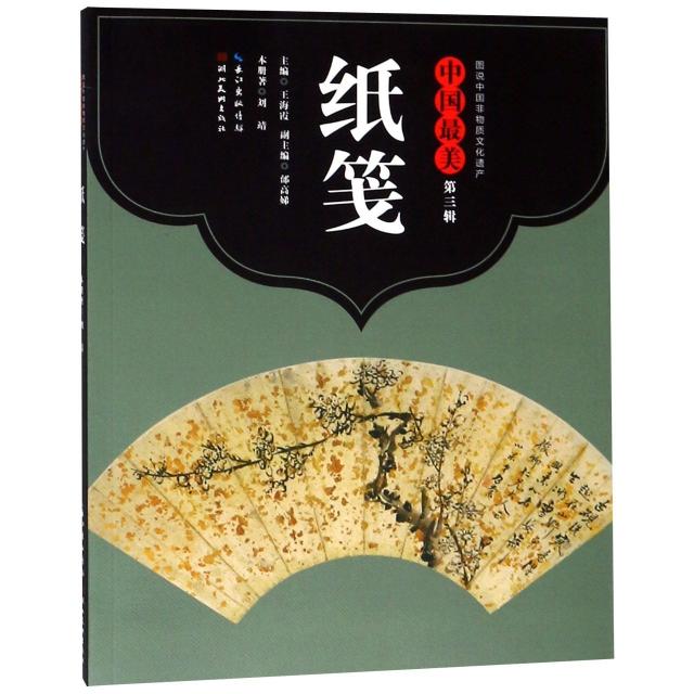 中國最美紙箋/圖說中國非物質文化遺產