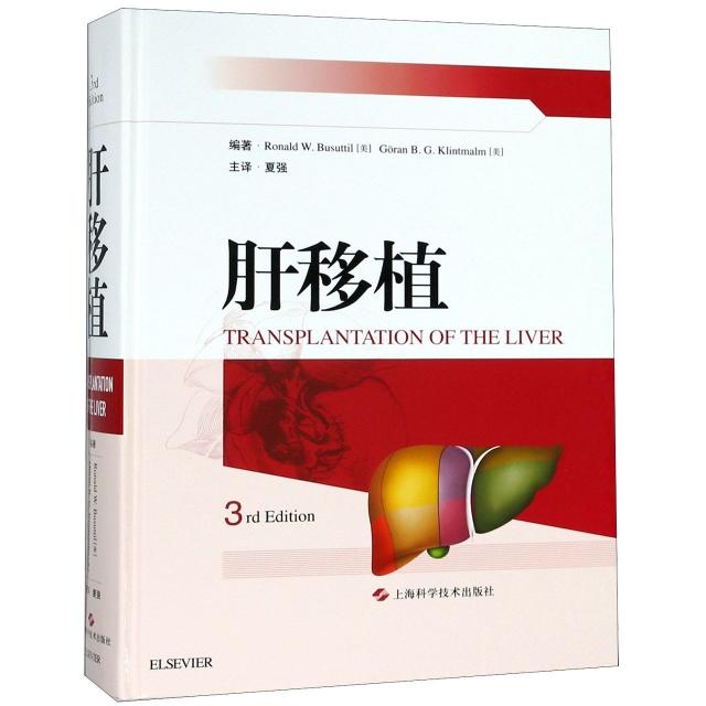 肝移植(第3版)(精)