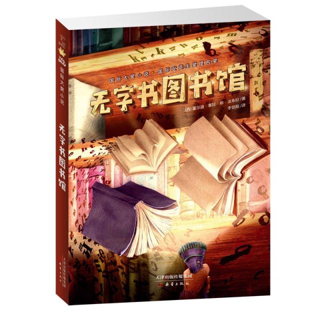 無字書圖書館/國際大獎小說