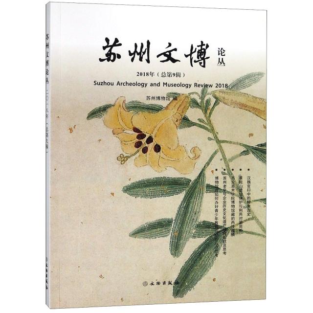 蘇州文博論叢(2018年總第9輯)