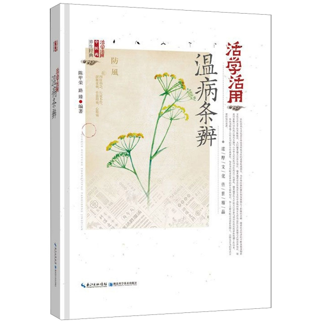 活學活用溫病條辨(精)/活學活用中醫藥養生經典