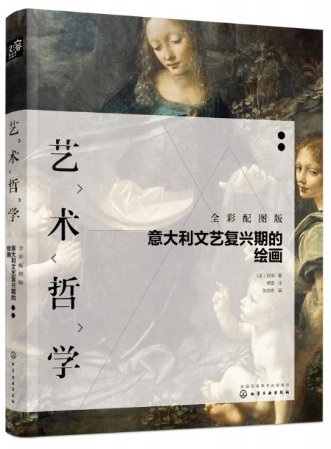 藝術哲學(意大利文藝復興期的繪畫全彩配圖版)