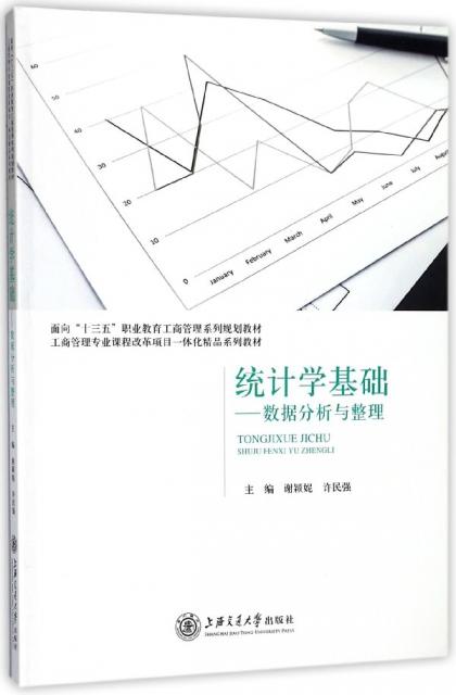 統計學基礎--數據分析與整理(工商管理專業課程改革項目一體化精品繫列教材)