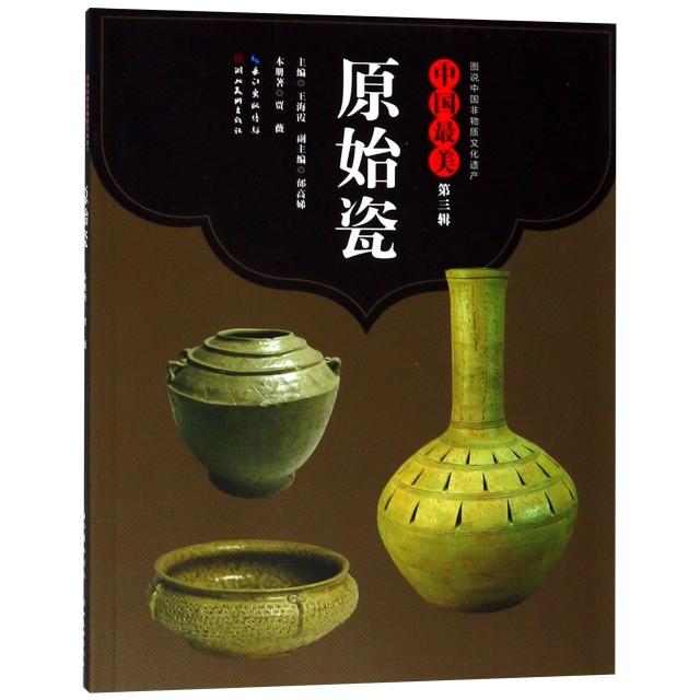中國最美原始瓷/圖說中國非物質文化遺產