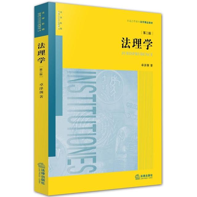 法理學(第2版普通高等教育法學精品教材)