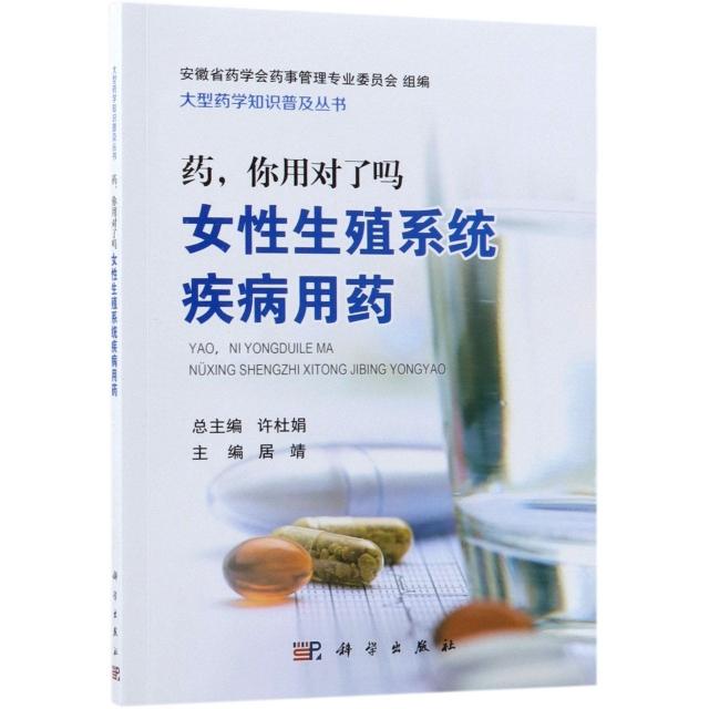 藥你用對了嗎(女性生殖繫統疾病用藥)/大型藥學知識普及叢書