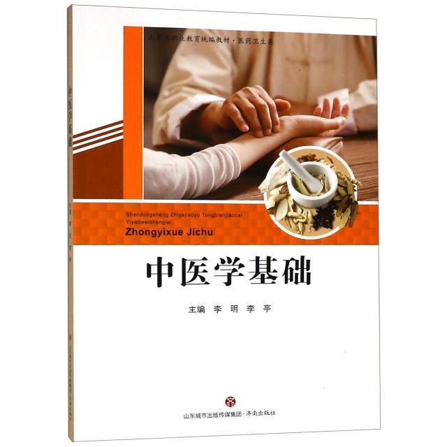 中醫學基礎(醫藥衛生