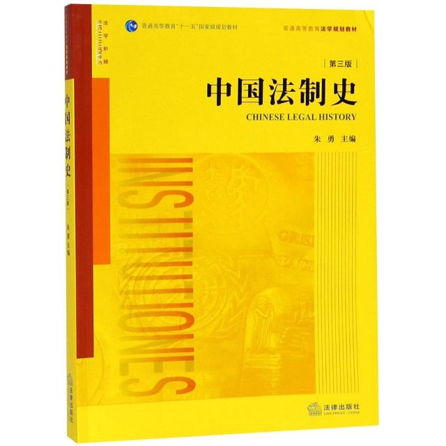 中国法制史(第3版普