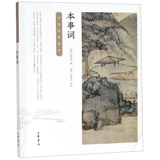 本事詞/中華經典詩話