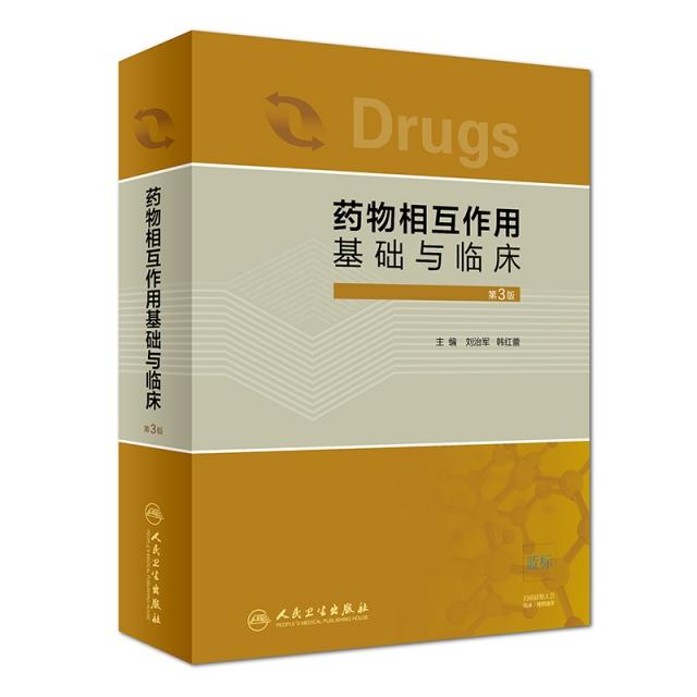 藥物相互作用基礎與臨床(第3版)