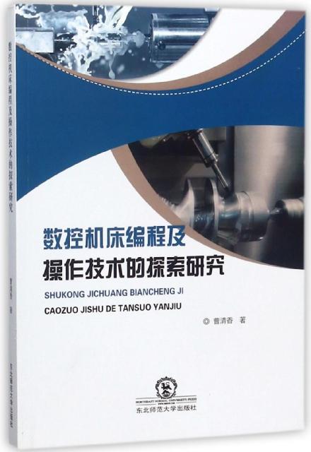 數控機床編程及操作技術的探索研究