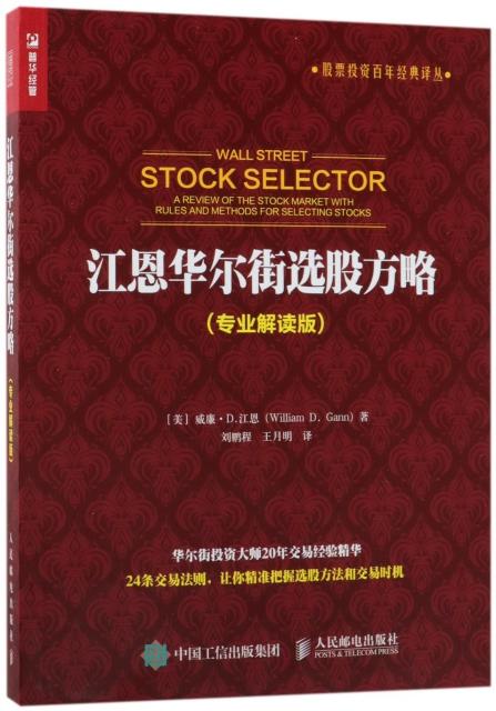 江恩華爾街選股方略(專業解讀版)/股票投資百年經典譯叢