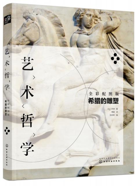 藝術哲學(希臘的雕塑全彩配圖版)