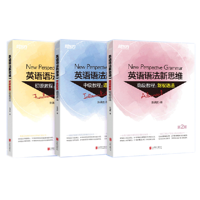 英語語法新思維初級&中級&高級教程(第2版) 共3冊