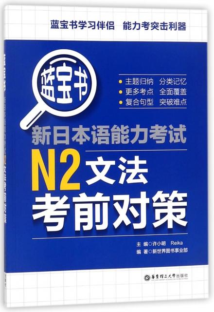 新日本語能力考試N2文法考前對策
