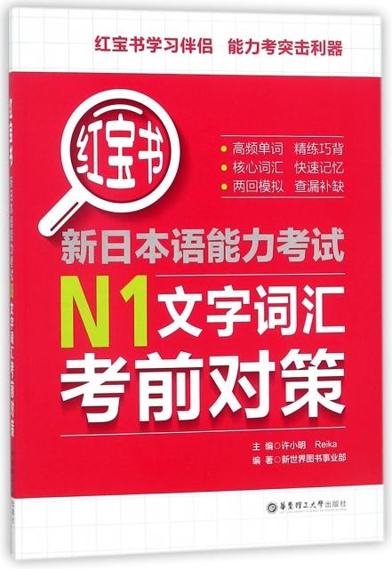 新日本語能力考試N1文字詞彙考前對策