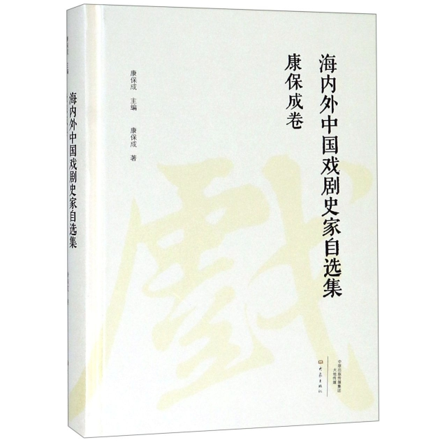 海內外中國戲劇史家自選集(康保成卷)(精)
