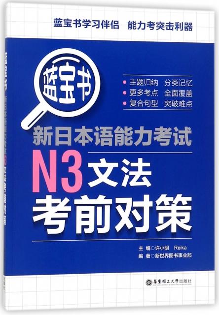 新日本語能力考試N3文法考前對策