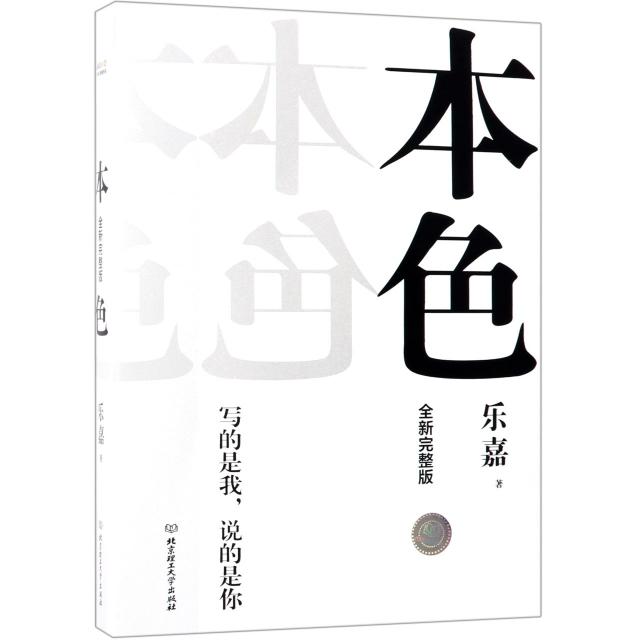 本色(全新完整版)