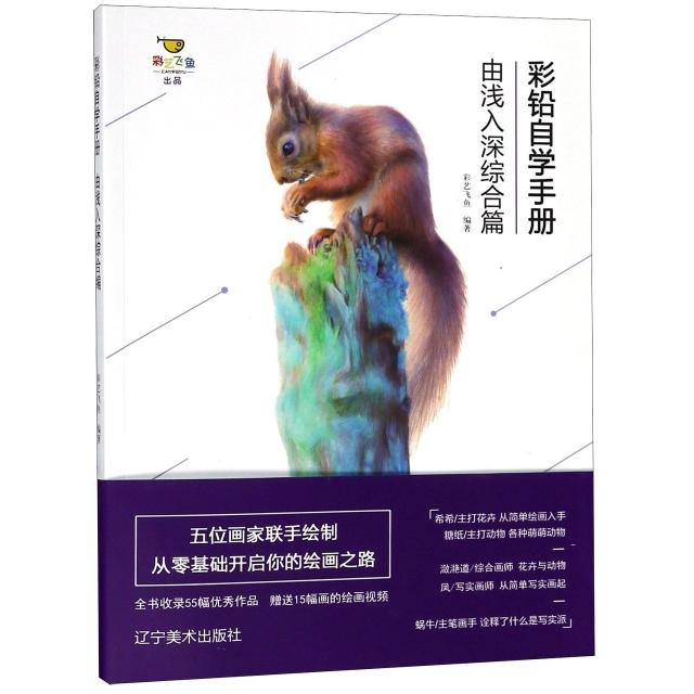 彩鉛自學手冊(由淺入深綜合篇)