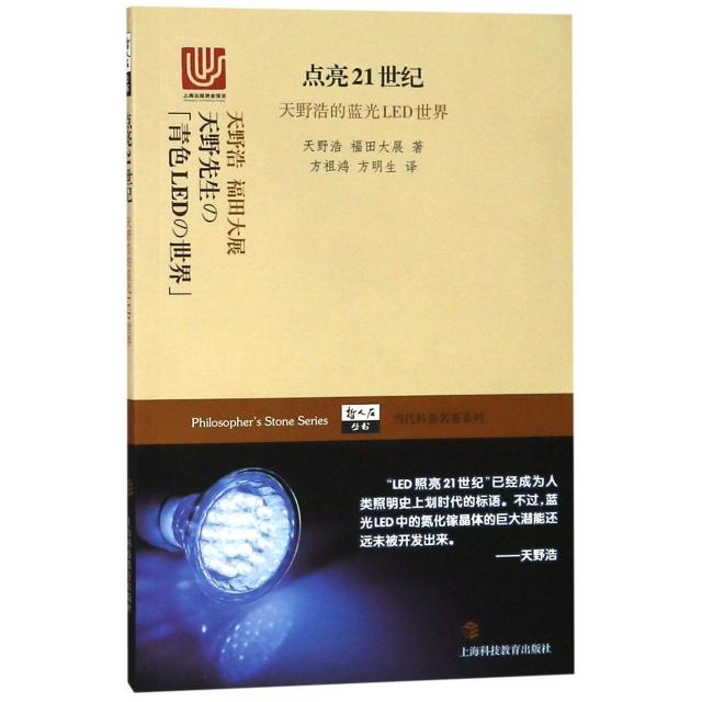 點亮21世紀(天野浩的藍光LED世界)/當代科普名著繫列/哲人石叢書
