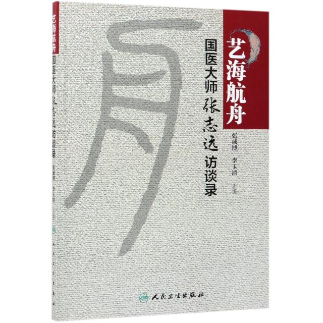 藝海航舟(國醫大師張志遠訪談錄)