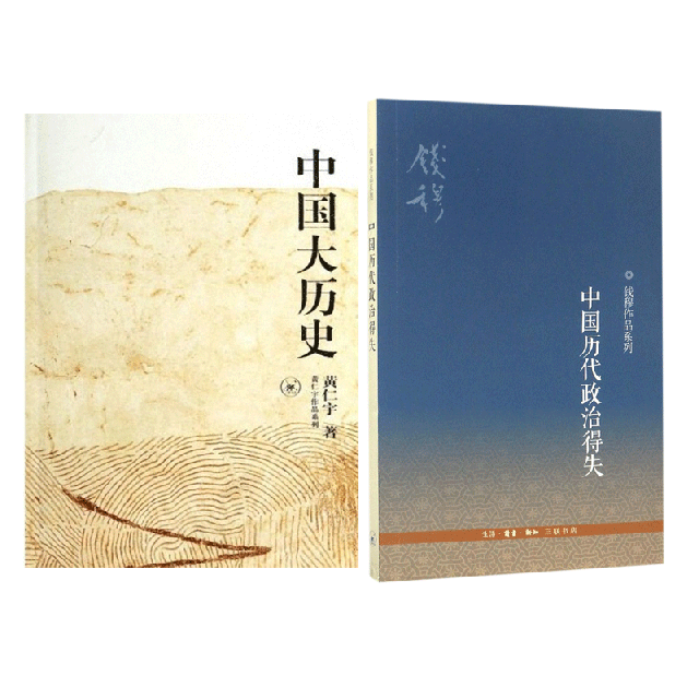 中國大歷史/黃仁宇作