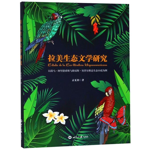 拉美生態文學研究(以