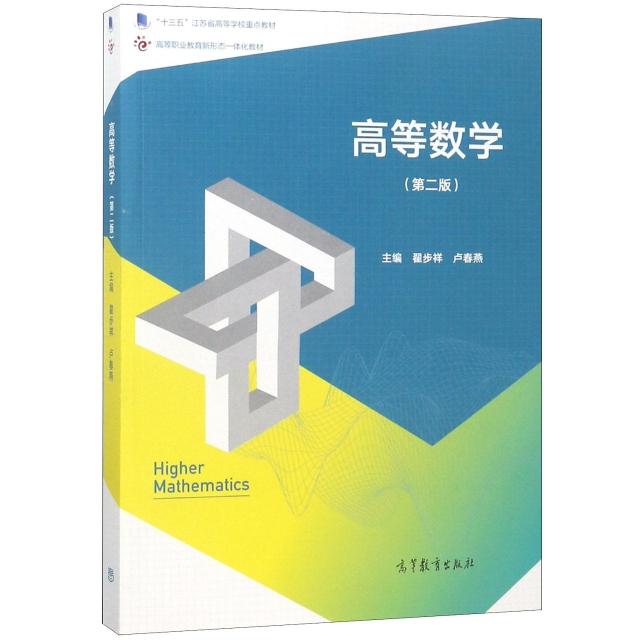 高等數學(第2版高等職業教育新形態一體化教材)