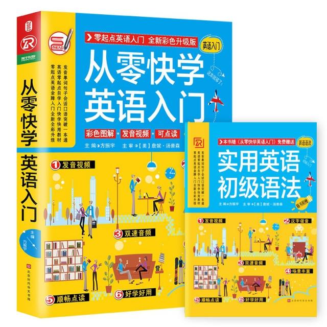 從零快學英語入門(時代華文)