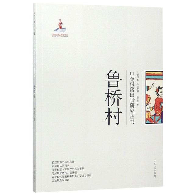 魯橋村/山東村落田野