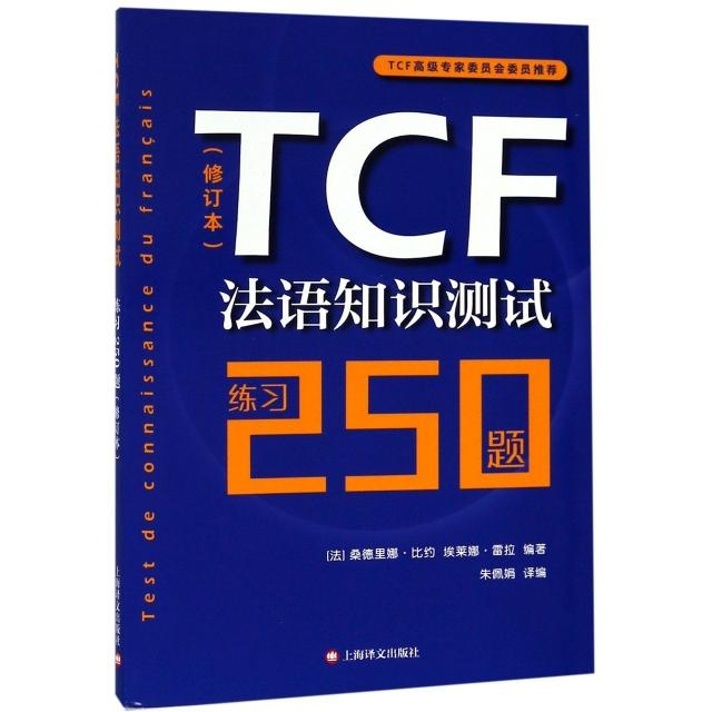 TCF法語知識測試(練習250題修訂本)