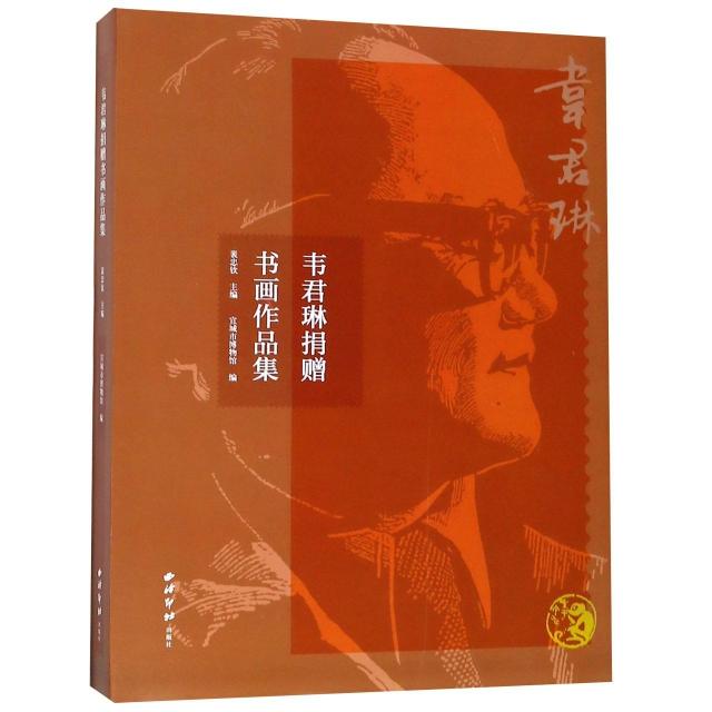 韋君琳捐贈書畫作品集(精)