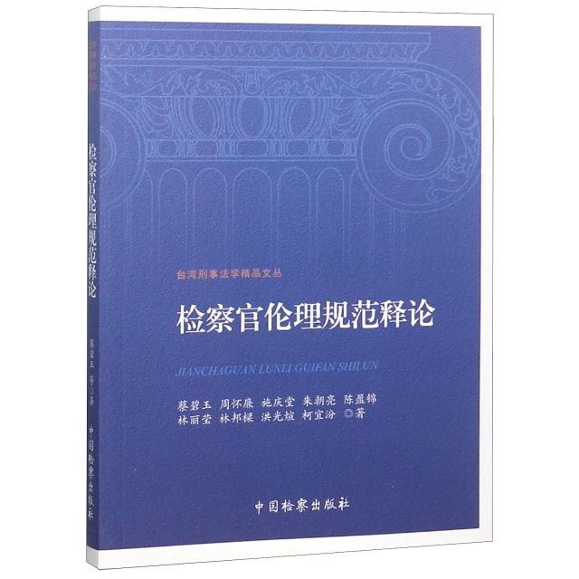 檢察官倫理規範釋論/臺灣刑事法學精品文叢