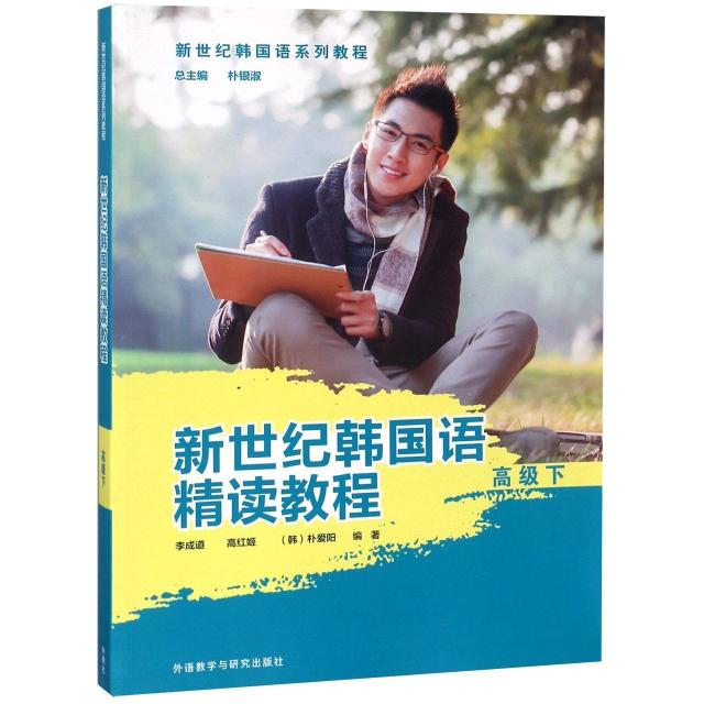 新世紀韓國語精讀教程(高級下新世紀韓國語繫列教程)