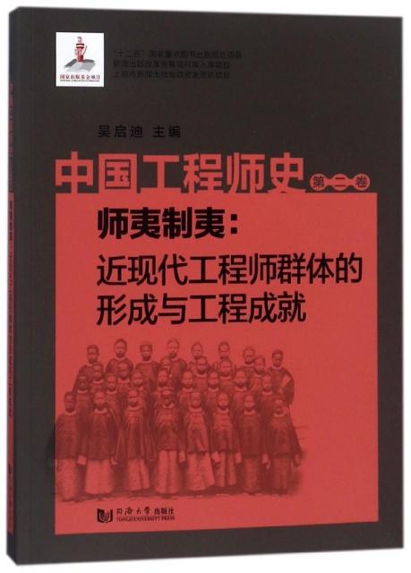 中國工程師史(第2卷師夷制夷近現代工程師群體的形成與工程成就)