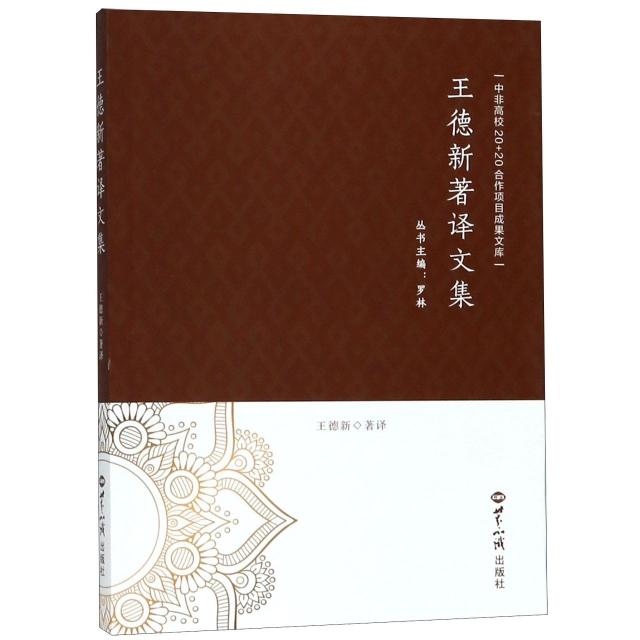 王德新著譯文集