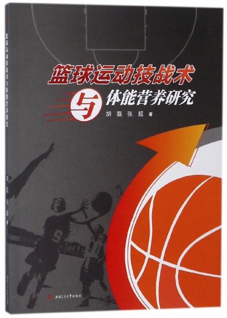 籃球運動技戰術與體能營養研究