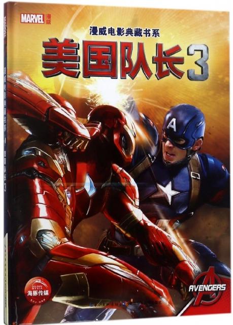 美國隊長(3)(精)/漫威電影典藏書繫