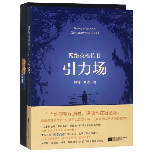 網絡英雄傳(附三國斬Ⅱ引力場)