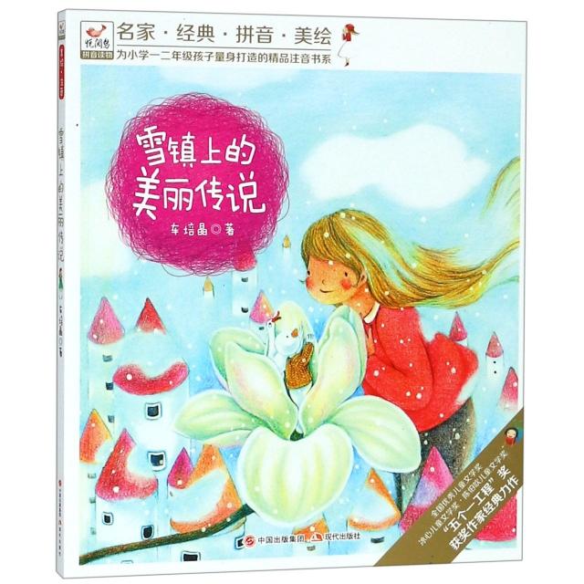 雪鎮上的美麗傳說(悅閱鳥拼音讀物)/為小學一二年級孩子量身打造的精品注音書繫