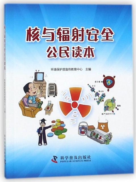 核與輻射安全公民讀本