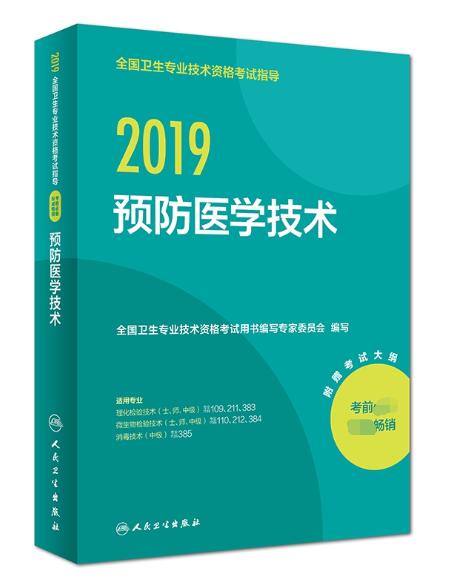2019全國衛生專業