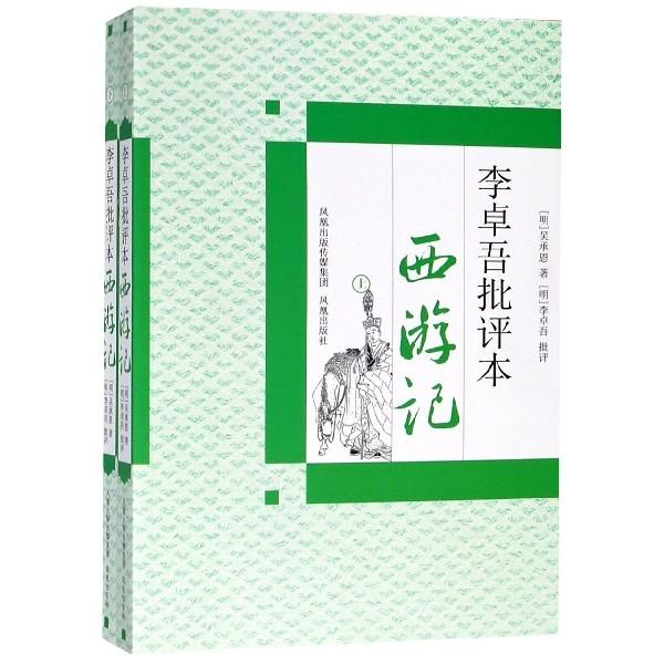 李卓吾批評本西遊記(上下)