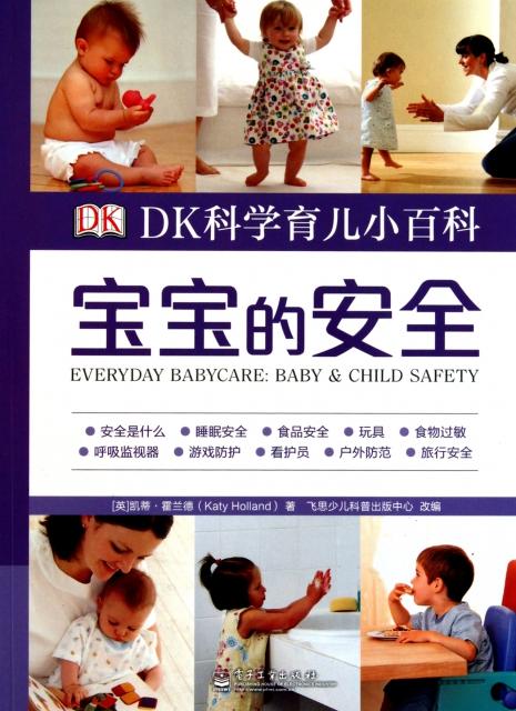 宝宝的安全/DK科学