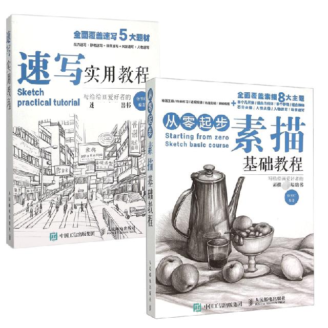 從零起步(素描基礎教程)&速寫實用教程 共2冊