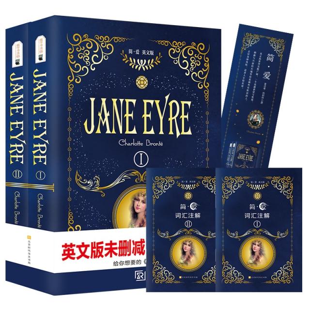 簡愛Jane Eyre (全2冊)(平裝英文版)